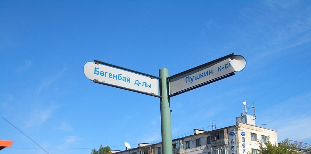 Astana-Boegoenbai-Ave-and-Pushkin-St-sign-7767