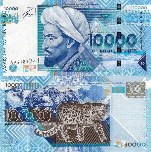 10,000 tenge Photo credit: nationalbank.kz