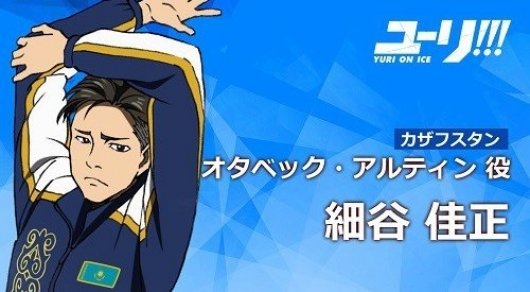 denis-ten-becomes-2-anime-character-in-famous-japanese-tv-series