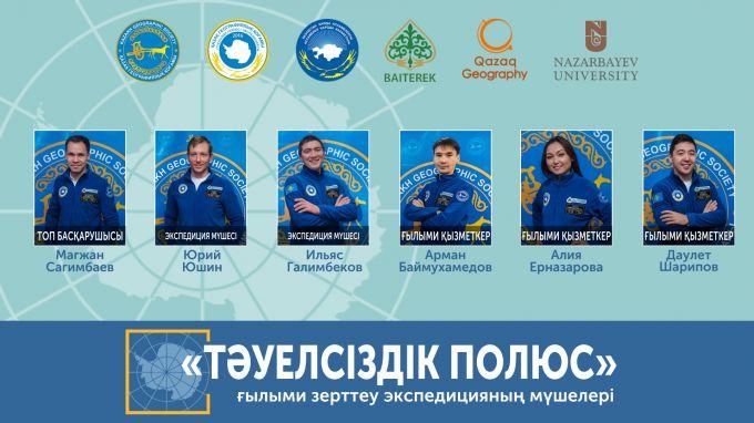 expedition-participants-photo-kazgeo