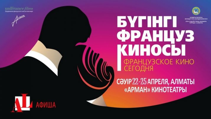 French Film festival in Astana and Almaty