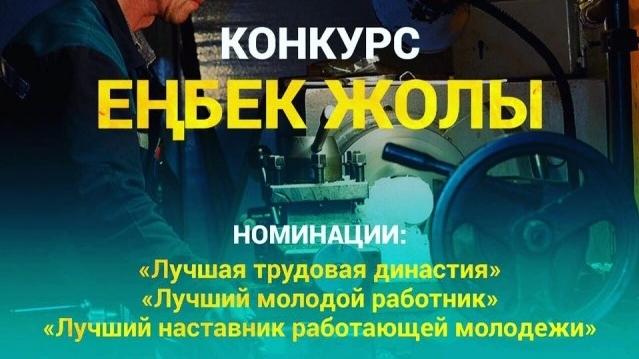 Best Capital Employee voting begins in Astana