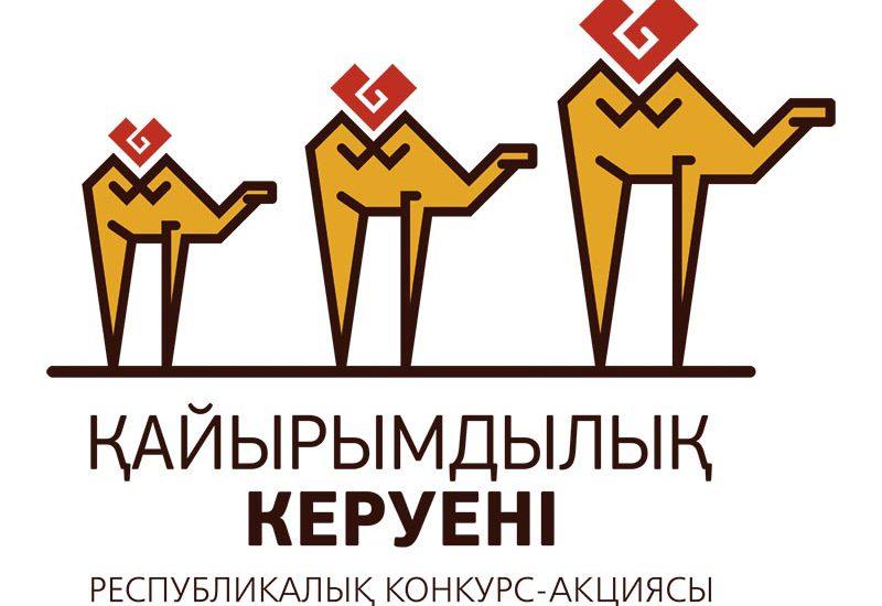 image 8 1 - Караван конкурс доброты ходатайствует о награждении наиболее неравнодушных казахстанцев