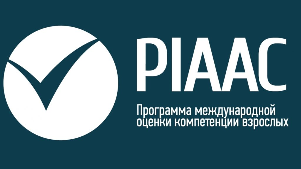 180500 preview image 1024x576 - Выпуски программы PIAAC проводится оценка результатов международного исследования профессиональных навыков взрослых