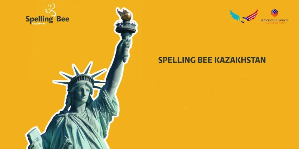 %D0%91%D0%B5%D0%B7%D1%8B%D0%BC%D1%8F%D0%BD%D0%BD%D1%8B%D0%B9 1024x513 - Посольство США в Казахстане проведет четвертый ежегодный конкурс на знание орфографии